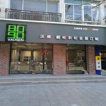 沃根8090全屋定制宿迁泗阳专卖店