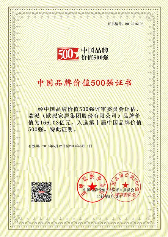 500强证书
