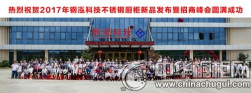 热烈祝贺钢泓科技4.18新品发布暨招商峰会圆满成功
