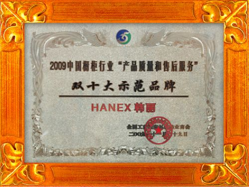 2009中国橱柜行业产品质量和售后服务双十示范品牌