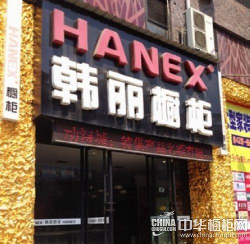 韩丽橱柜江西九江专卖店门头