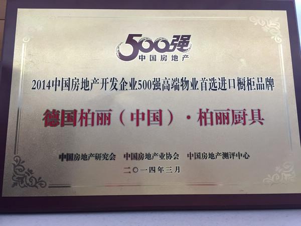 中国房地产500强