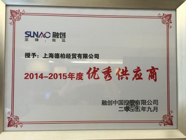 2014-2015年度优秀供应商