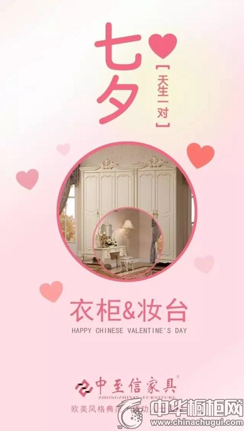 【天生一对】七夕故事 爱情的浪漫神话