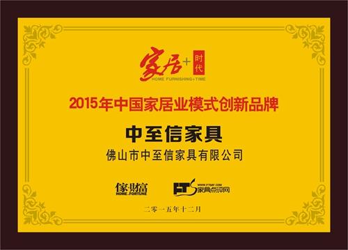 中国家居业模式创新品牌