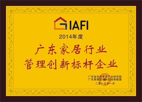 广东家居行业管理创新标杆企业