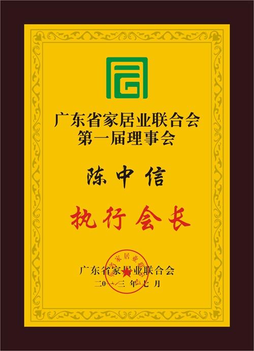 广东省家居业联合会执行会长