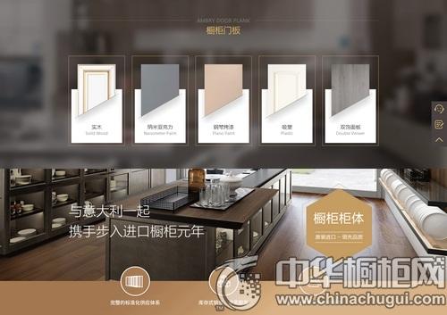 金意厨官网(goldenit.cn)升级上线 最全意大利厨房资讯集结