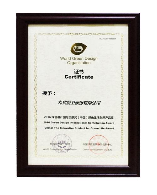 2016年绿色设计国际贡献奖 【中国绿色设计组织】