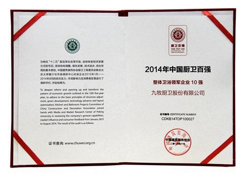 201410 2014年中国厨卫百强 整体卫浴领军企业10强