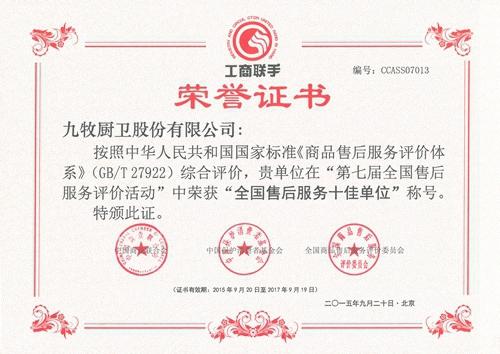 201509 第七届全国售后服务十佳单位【中国商业联合会】证书