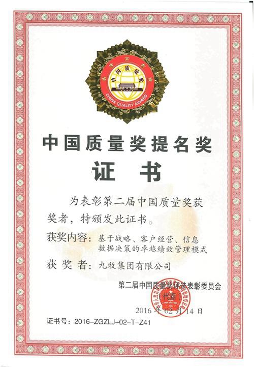 第二届中国质量奖【第二届中国质量奖评委选表彰委员会】证书2