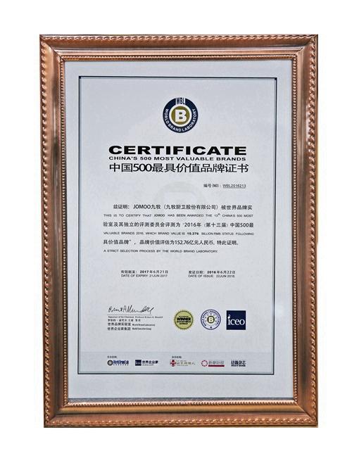 201606 中国500最具价值品牌152.76亿【世界品牌实验室】 奖牌