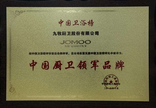 中国厨卫领军品牌