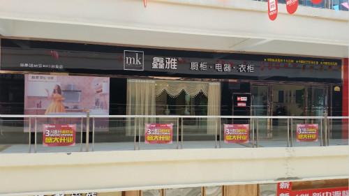 热烈祝贺鑫雅厨柜·衣柜江苏如皋专卖店3月盛大开业