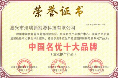 中国名优十大品牌