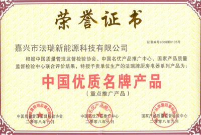 中国优质品牌产品