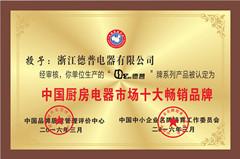 中国厨房电器市场十大畅销品牌