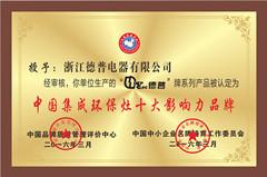中国集成灶环保灶十大影响力品牌