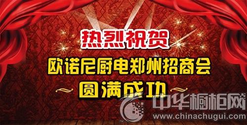 热烈祝贺欧诺尼厨电郑州招商会圆满成功