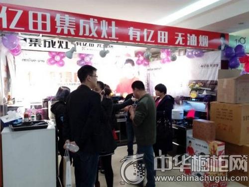 【 中华橱柜网】10月23日,亿田 集成灶受邀参加于宁津福荣喜大酒店