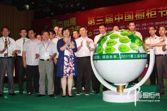 荣事达橱柜全程参与第三届中国橱柜节
