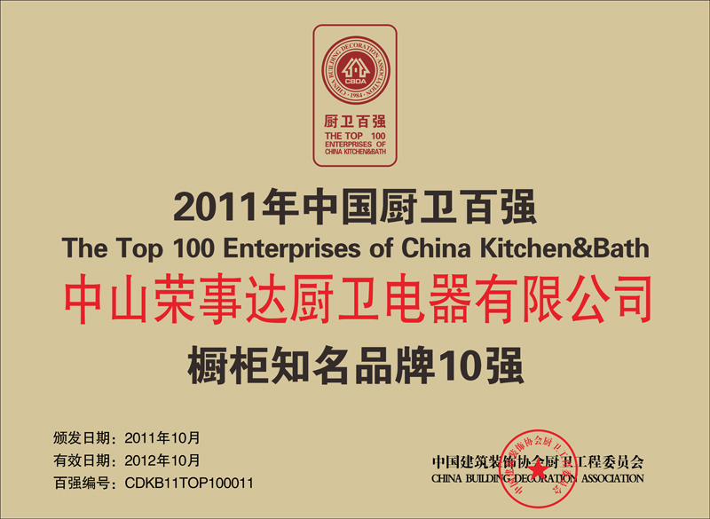 2011年荣事达橱柜知名品牌10强