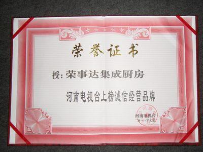 河南电视台上榜诚信经营品牌
