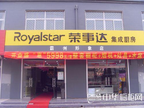 荣事达橱柜河北霸州专卖店门头