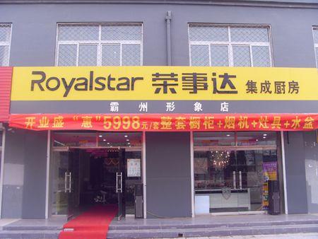 荣事达橱柜河北霸州专卖店