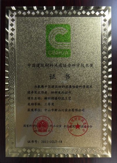 2011年中国建筑材料流通协会科学技术奖