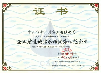 2012年全国质量诚信承诺优秀示范企业(3.15活动)