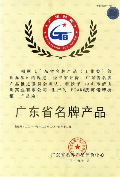 广东省名牌产品证书(2011至2014年)