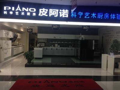 皮阿诺橱柜江苏常熟专卖店
