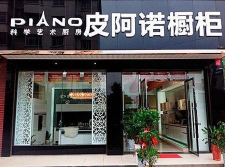 皮阿诺橱柜湖南常德汉寿专卖店