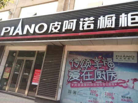 皮阿诺橱柜江西九江专卖店