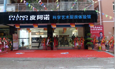 皮阿诺橱柜重庆黔江专卖店