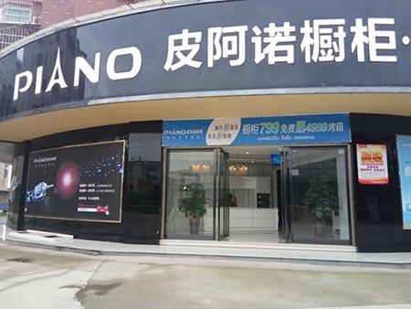 皮阿诺橱柜湖南衡阳专卖店
