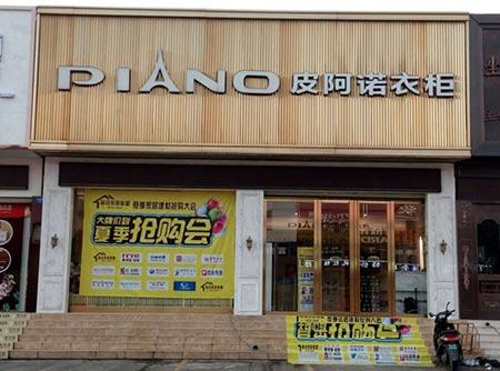 皮阿诺橱柜广西南宁专卖店