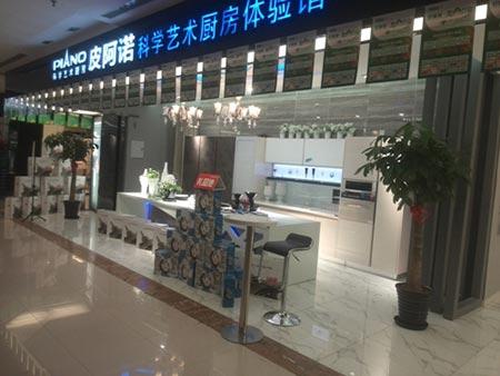 皮阿诺橱柜上海宝山专卖店