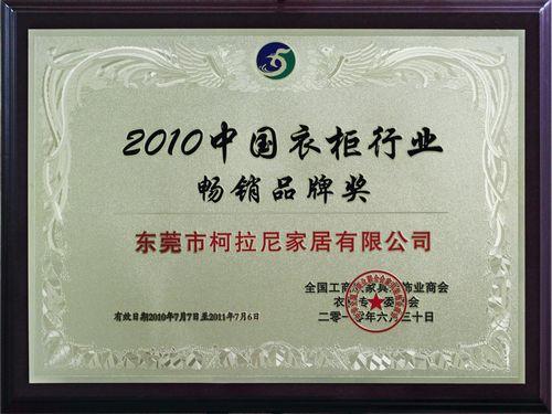 2010中国衣柜行业畅销品牌