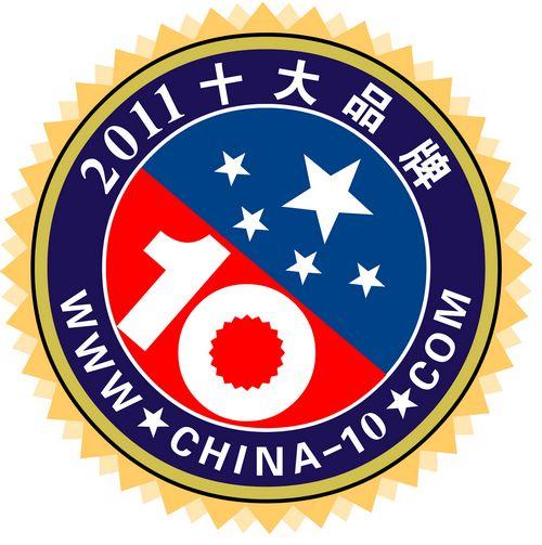 2011十大品牌