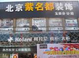 柯拉尼橱柜河北唐山玉田专卖店