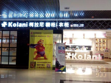 大自然·柯拉尼山西阳泉专卖店