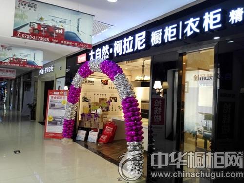大自然柯拉尼广东湛江专卖店盛大开业