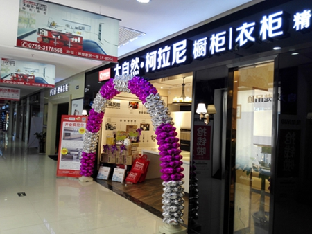 大自然柯拉尼广东湛江专卖店