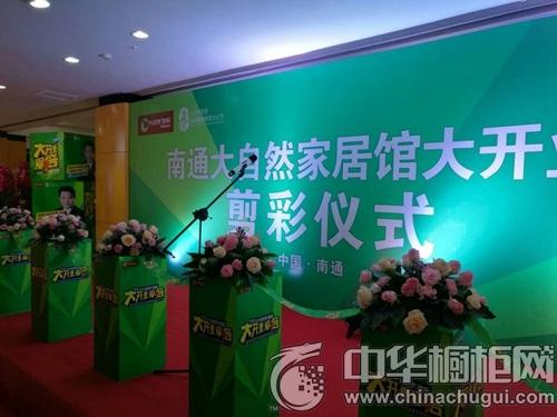 《爱+倍》 大自然家居馆江苏南通开业庆典举行