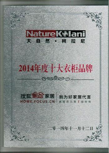 2014年度十大衣柜品牌