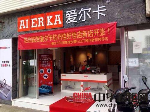 爱尔卡集成水槽杭州佳好佳店盛大开业