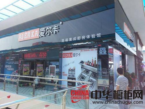 爱尔卡集成水槽河南商丘永城专卖店盛大开业